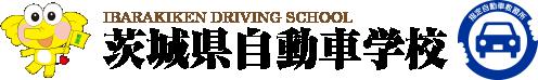 茨城県交通安全協会運営「茨城県自動車学校」