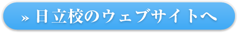 日立校(大沼)のホームページへ