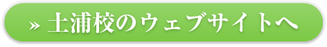 土浦校(阿見)のホームページへ